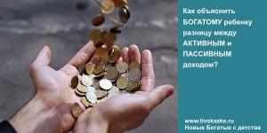 Как объяснить БОГАТОМУ ребенку разницу между АКТИВНЫМ и ПАССИВНЫМ доходом?