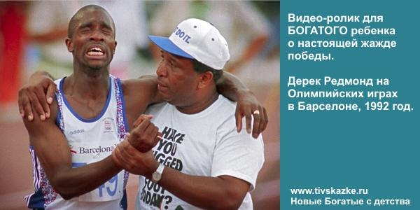 Дерек Редмонд на Олимпийских играх в Барселоне, 1992 год. Если Вы не сдаетесь, ВЫ НЕ МОЖЕТЕ ПРОИГРАТЬ!