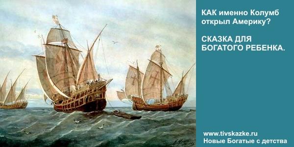 Сказка для БОГАТОГО ребенка о том, КАК именно Колумб открыл Америку?