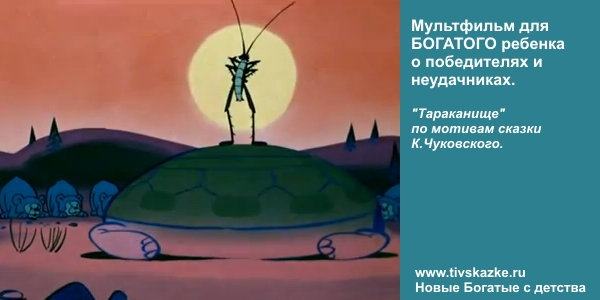 """Мультфильм для БОГАТОГО ребенка о победителях и неудачниках.  """"Тараканище"""" по мотивам сказки К.Чуковского."""