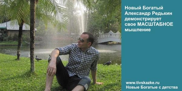 Новый Богатый Александр Редькин демонстрирует свое МАСШТАБНОЕ мышление