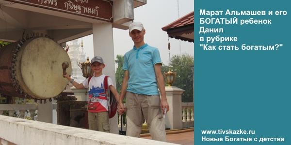 """Марат Альмашев и его БОГАТЫЙ ребенок Данил в рубрике """"Как стать богатым?"""""""