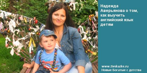 Надежда Аверьянова о том, как выучить английский язык детям.