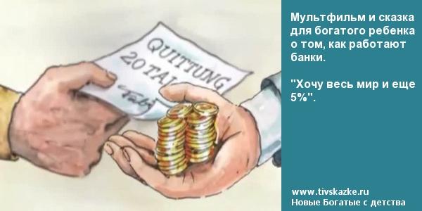 Мультфильм и сказка для богатого ребенка про банкира Фабиана «Хочу весь мир и еще 5%» (Автор: Лари Ханниган)