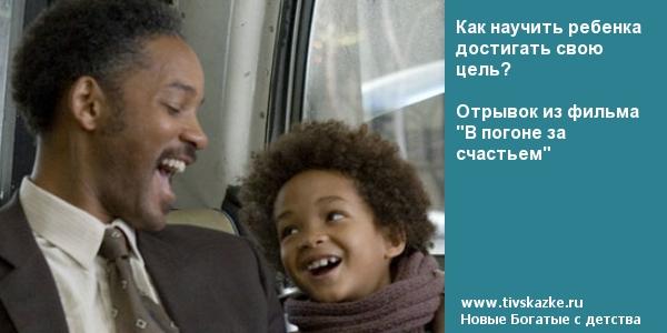 """Как научить ребенка достигать свою цель? Отрывок из фильма """"В погоне за счастьем""""."""