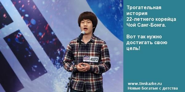 Трогательная история 22-летнего корейца Чой Санг-Бонга.  Вот так нужно достигать свою цель!