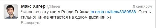 Скриншот из твиттера известного интернет-предпринимателя Макса Хигера.