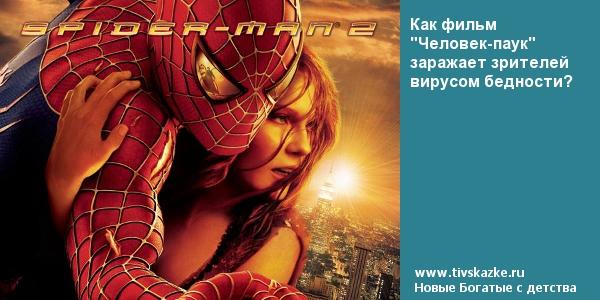 """Как фильм """"Человек-паук"""" заражает зрителей вирусом бедности?"""