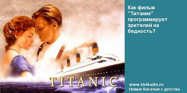 """Как фильм """"Титаник"""" программирует зрителей на бедность?"""