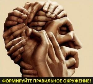 Жизнь большинства людей является отражением того коллектива, в котором они живут. Тони Роббинс.