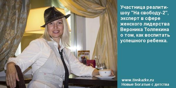 """Участница реалити-шоу """"На свободу-2"""", эксперт в сфере женского лидерства Вероника Толпекина о том, как воспитать успешного ребенка."""