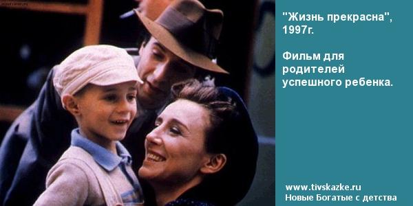 """""""Жизнь прекрасна"""", 1997г. Фильм для родителей успешного ребенка."""