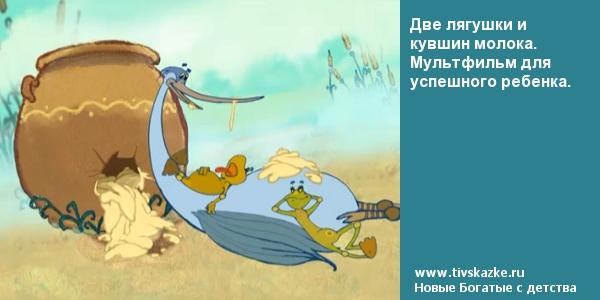 Две лягушки и кувшин молока. Мультфильм для успешного ребенка.