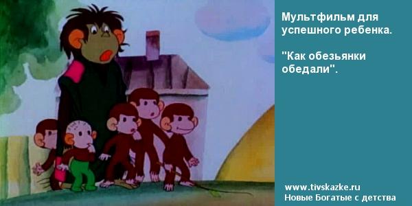 Как обезьянки обедали. Мультфильм для успешного ребенка.