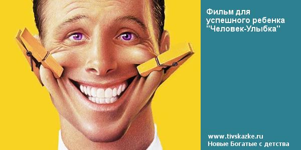 """Фильм для успешного ребенка """"Человек-Улыбка"""", 2013г."""