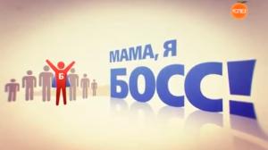 """Что посмотреть успешному ребенку? Серию видео-выпусков """"Мама, я босс!"""""""
