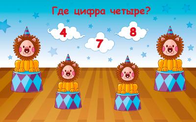 """В блоке """"Проверяем цифры"""" ребенок может касаться каждого животного и считать вместе с диктором их количество. (Учим цифры 2+ Free. Детское игровое приложение для Android.)"""