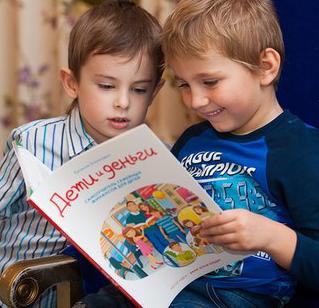 """Бесплатная книга """"Дети и деньги"""". Основы финансовой грамотности с детства."""