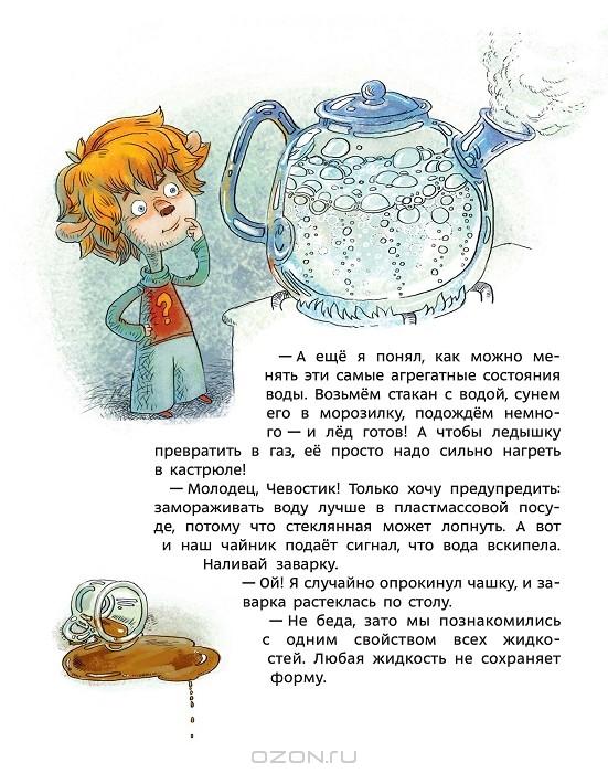 """Сказки про физику с красочными иллюстрациями. (Фрагмент из """"Увлекательная физика"""" Елены Качур.)"""
