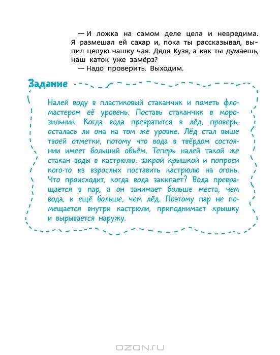 """Простые опыты для детей в домашних условиях. (Фрагмент из """"Увлекательная физика"""" Елены Качур из серии энциклопедий с Чевостиком.)"""