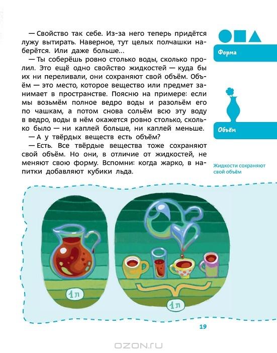 """Сказки про физику с красочными иллюстрациями. (Фрагмент из """"Увлекательная физика"""" Елены Качур из серии энциклопедий с Чевостиком.)"""