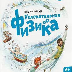 Читаем сказочную историю, проводим опыты и учим физику с книгой «Увлекательная физика» Елены Качур.