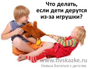 Что делать, если дети дерутся из-за игрушки?