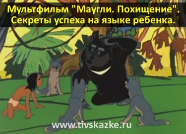 """Мультфильм """"Маугли. Похищение"""". Секреты успеха на языке ребенка."""