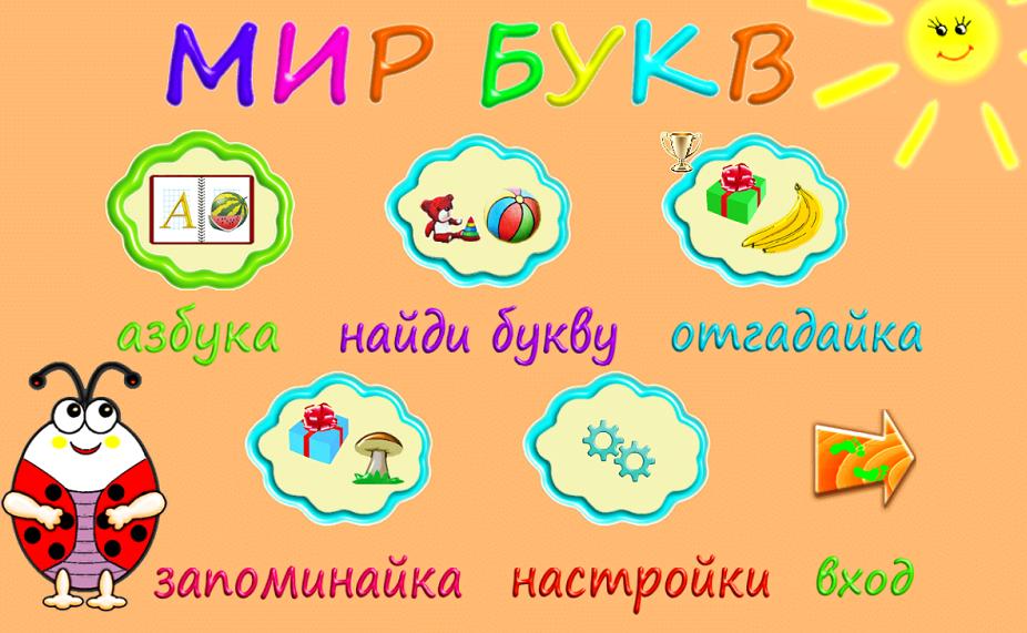 Мир букв. Как выучить азбуку малышу? Игровое приложение для детей 2-5 лет.