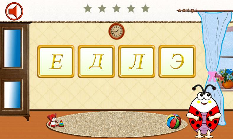 """Игровое приложение для детей 2-5 лет для Android. Уровень """"Найди букву""""."""